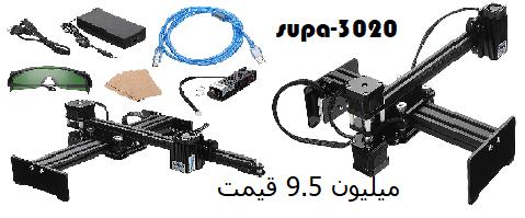 لیزری حکاکی و برش لیزری 2.5 وات مدل supa-3020