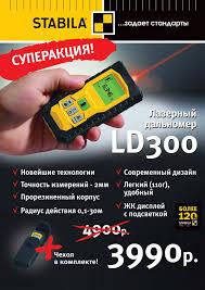 متر لیزی استبیلا LD300