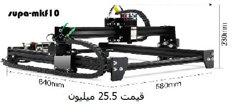 لیزر حکاکی و برش لیزری مدل supa-mkf10