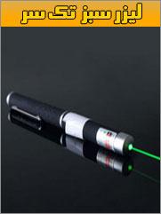لیزر سبز تک سر green laser