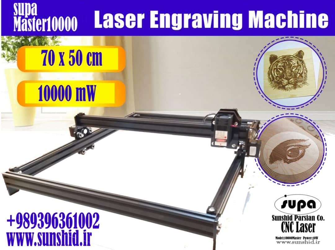 دستگاه حکاکی لیزری و برش لیزری SUPA 10k-Masterدارای صفحه کار 700mmx500mm